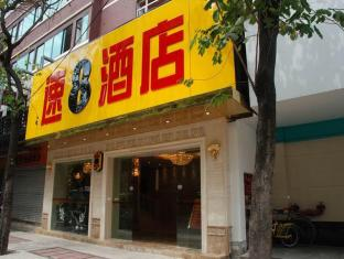 Super 8 Hotel Guangzhou Railway Station - Guangzhou