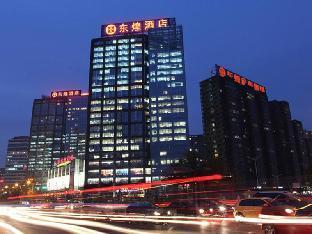 Get Coupons Beijing Donghuang Hotel