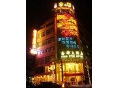 King Five Hotel, Guangzhou