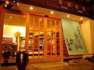Get Promos Ryokan Seiryu Hotel