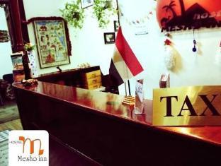 Mesho inn Hostel Cairo - Reception