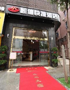 shenzhen kaixin Hotel, Shenzhen