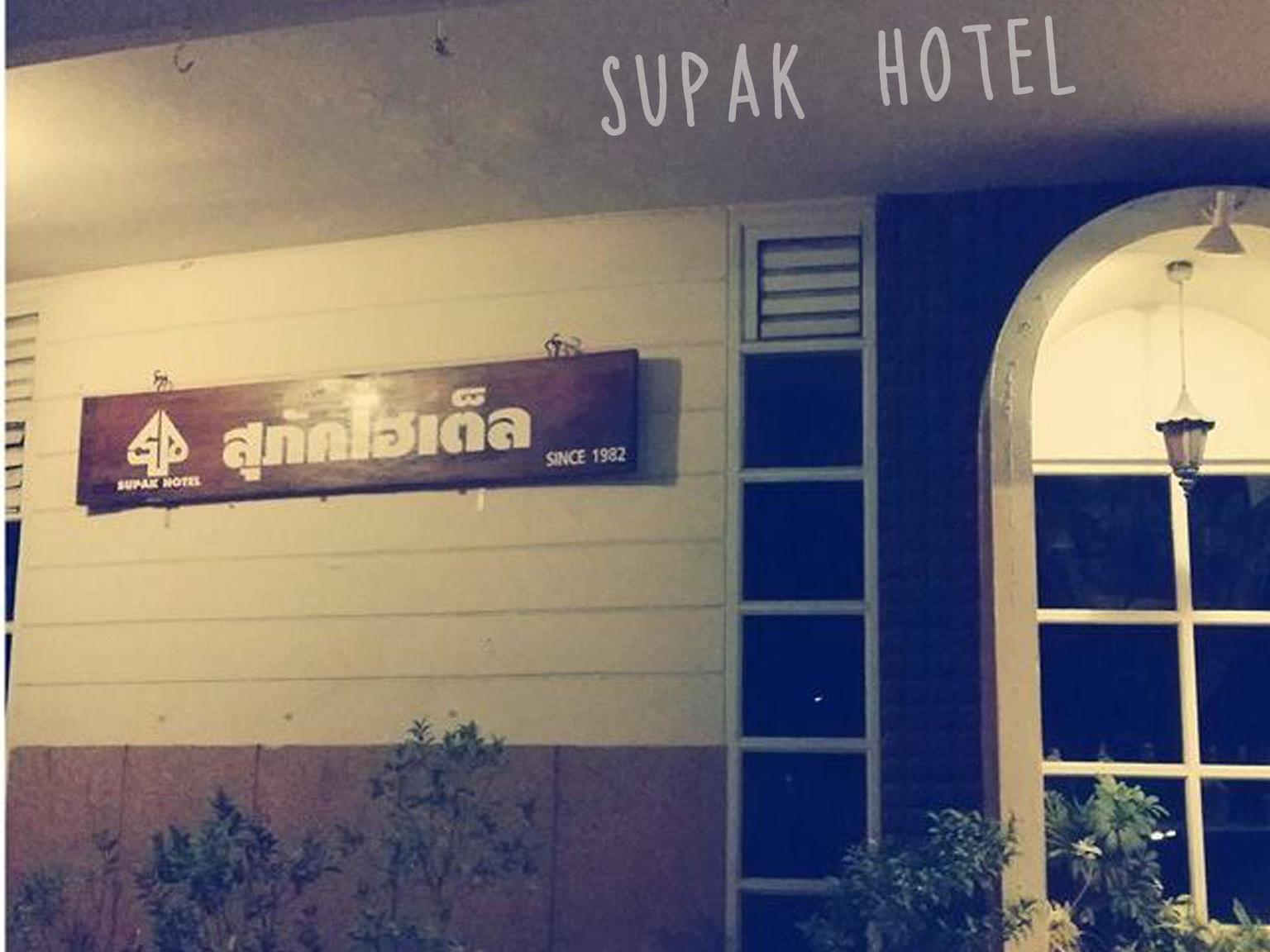 โรงแรมสุภัค