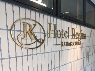 河口湖瑞吉娜酒店 image