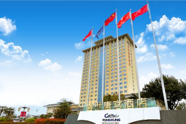 ShengShi TongKung International Hotel Xianyang