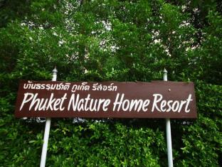 Phuket Nature Home Resort at Naiyang Beach Phuket - Tempat Masuk