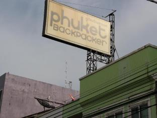 Phuket Backpacker Hostel Phuket - Exterior hotel