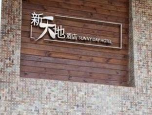 新天地飯店(旺角) 香港 - 外觀/外部設施