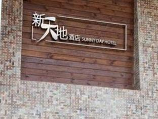 Sunny Day Hotel, Mong Kok Hongkong - Hotelli välisilme