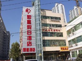 Shijiangzhuang Ruxing Holiday Hotel