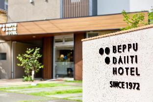 벳푸 다이티 호텔 image