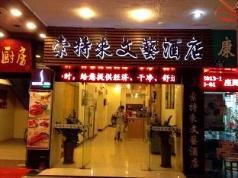 Sotel Inn Hotel, Guangzhou