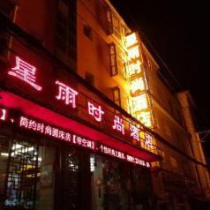 Xingyu Boutique Hotel, Kunming