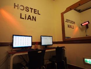 Hostel Lian Seoul - Meeting Room