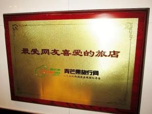 Garden Guest House - Las Vegas Group Hostels HK Hong Kong - Award