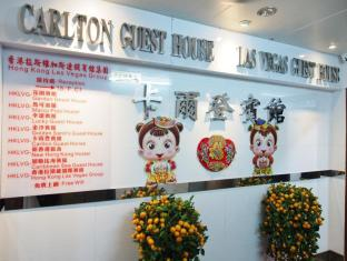 Carlton Guest House - Las Vegas Group Hostels HK Гонконг - Фойє