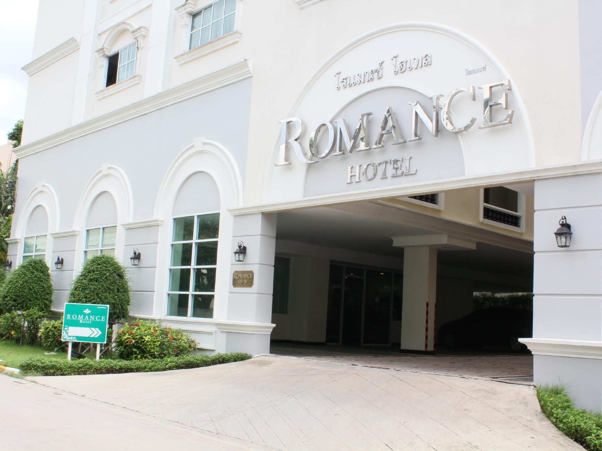 โรงแรมโรแมนซ์ บางนา