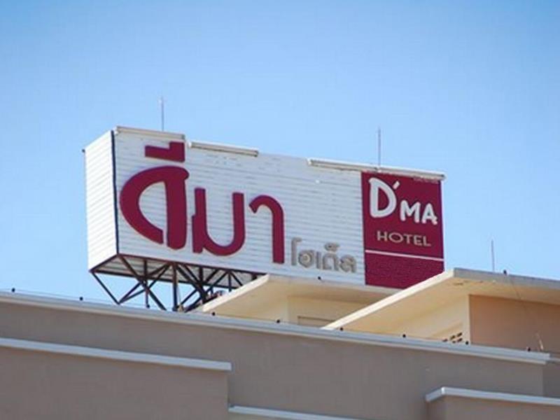 Dee Ma Hotel,โรงแรมดีมา