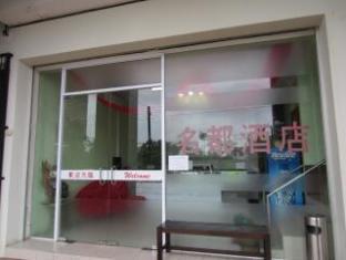Mendu Inn Kuching - Entrance