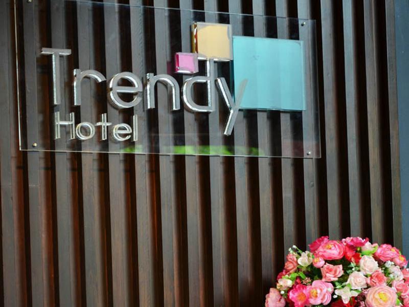 โรงแรมเทรนดี้