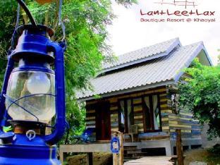 ラン リー ラックス ブティックリゾート @ カオヤイ Lan Lee Lax Boutique Resort @ Khaoyai