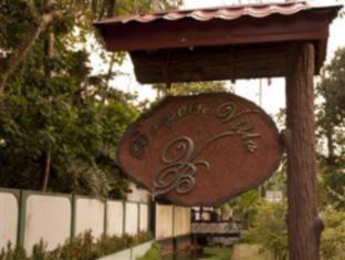 Bougain Villa Bentota/Beruwala - Hotel Sign Board