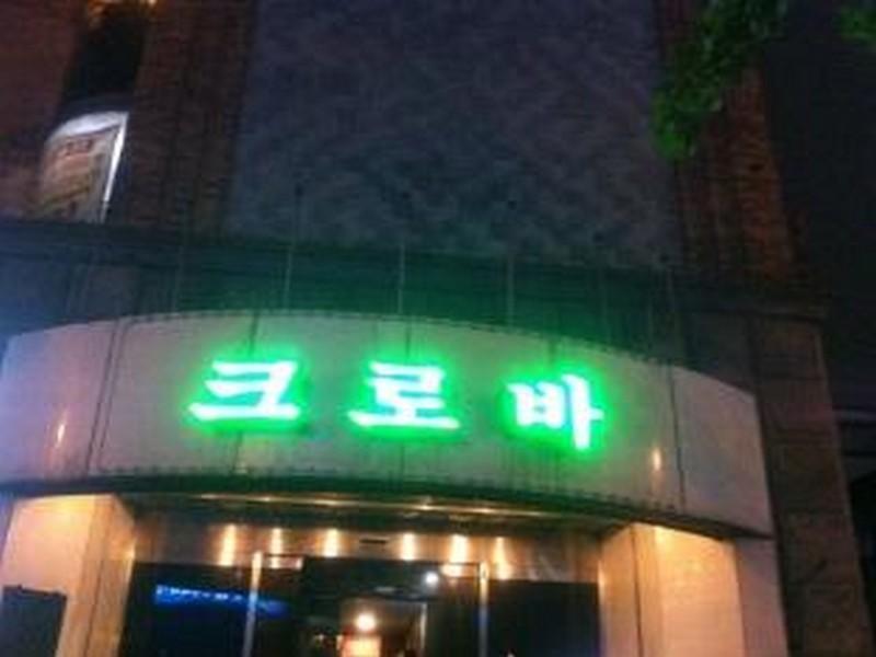 South Korea-클로버 투어리스트 호텔 (Clover Tourist Hotel)