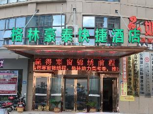 GreenTree Inn Bengbu Huaiyuan County Yudu Avenue Xinhe Road Express Hotel
