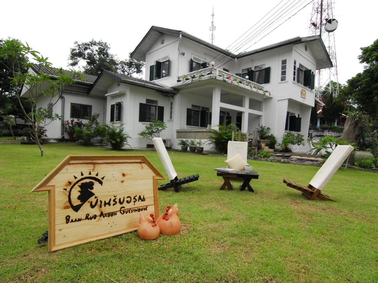 บ้านรับอรุณ เกสต์เฮาส์ (Baan Rub Aroon Guesthouse)