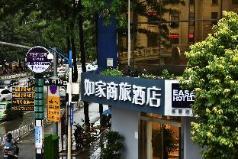 Home Inn Kunming Wangfujing Hotel, Kunming