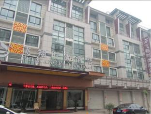 Feixiang Fashion Hotel - Yiwu