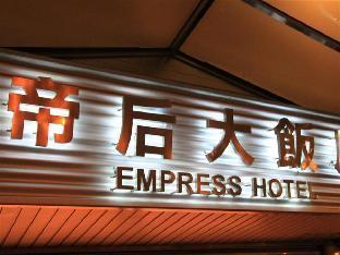 エンプレス ホテル3
