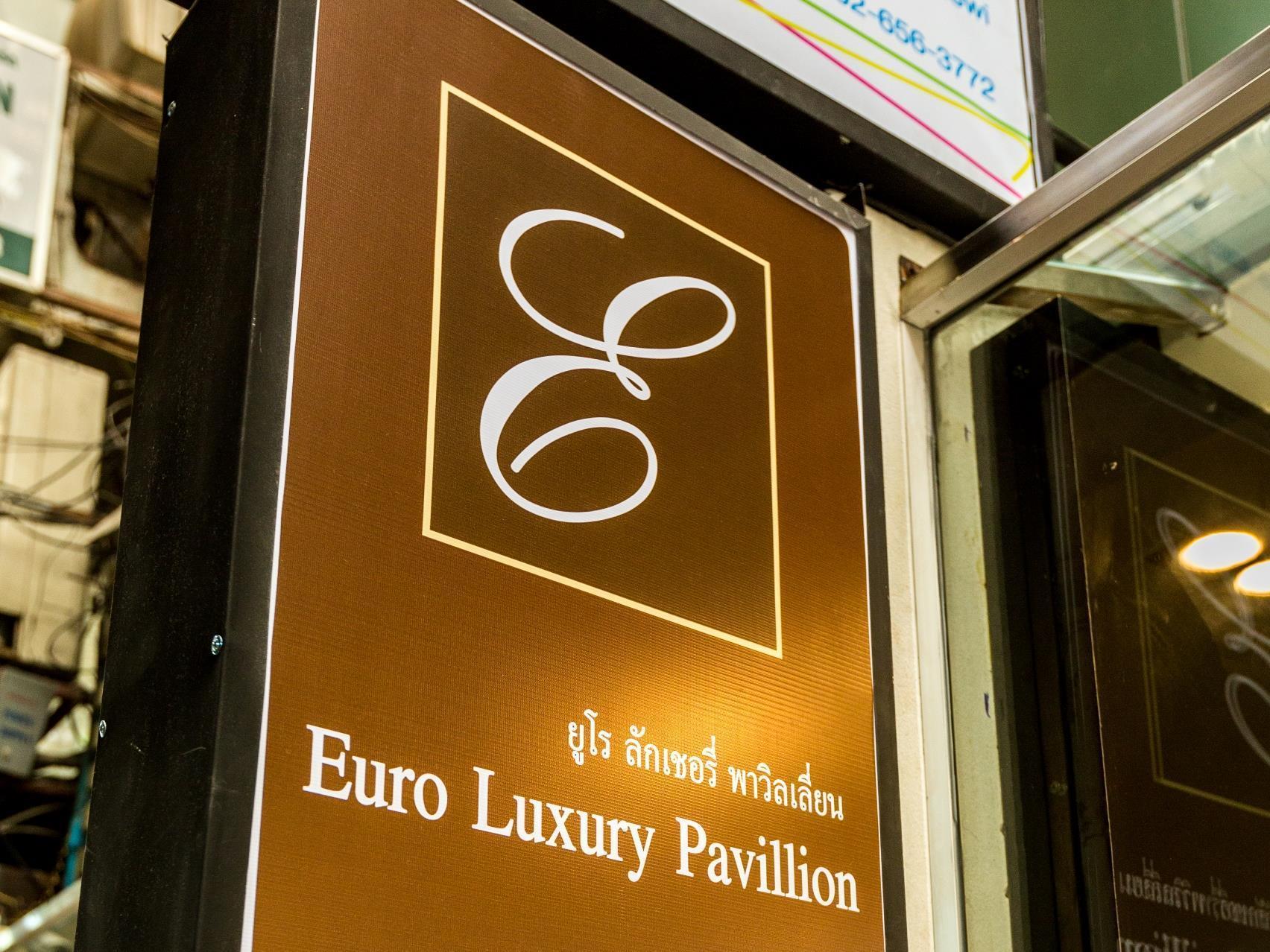 Euro Luxury Pavillion Pratunam,ยูโร ลักซัวรี พาวิลเลียน ประตูน้ำ