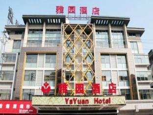 Yiwu YaYuan Hotel - Yiwu