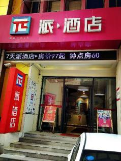 Pai Hotel Shenyang Railway Station First Medical Universierty Hospital, Shenyang
