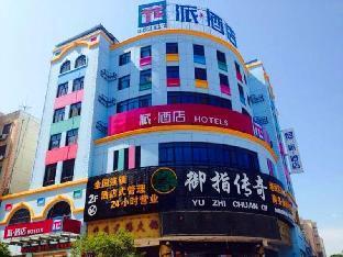 派酒店.杨凌公园路店