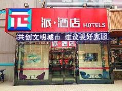 Pai Hotel Jinan Railway Station North Plaza Dikou Road, Jinan