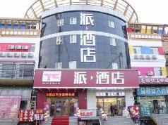 Pai Hotel Harbin University Town Xueyuan Road, Harbin