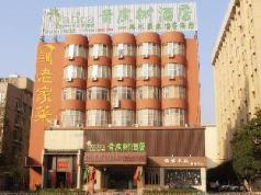 Vatica Hefei Huizhou Avenue Chinese Academy of Social Sciences Hotel, Hefei
