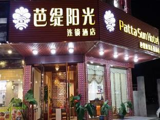 Pattasum Hotel Meizhou