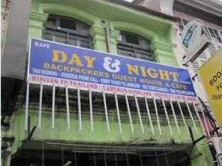 Day & Night Guesthouse