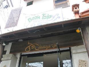 バーン タレー ゲストハウス Baan Talay Guesthouse