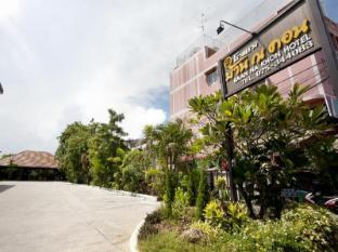 Baan Na Khon Hotel - Nakhon Si Thammarat