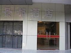 Xiang Mei Hotel - Jingdu Branch, Shenzhen