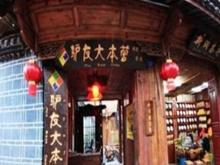 Lijiang 8264 LvYou Base Camp Hotel - Lijiang