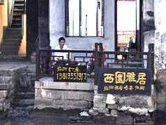 Xitang West Garden Hotel, Jiaxing
