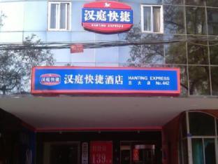 Hanting Hotel Lanzhou Lan Da Branch