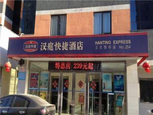 Hanting Express Beijing Sanyuan West Bridge Branch Hotel
