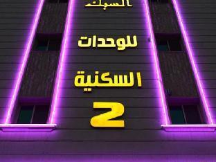 Al Sabk Hotel Suites 2 Family Accommodation