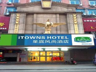 Huainan Xingting Fengshang Hotel Longhu Garden, Huainan, China